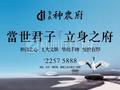 华晨神农府广告视点