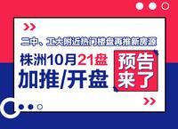 株洲10月最新21盘加推/开盘预告来了!