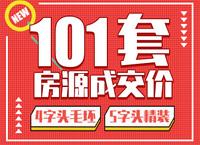 最新101套房源成交价|4字头毛坯,5字头精装!