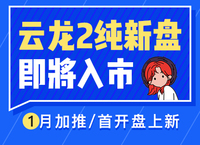 1月上新!云龙2纯新盘即将入市!